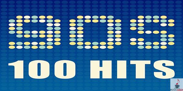 دانلود ۱۰۰ آهنگ برتر دهه 9۰ میلادی