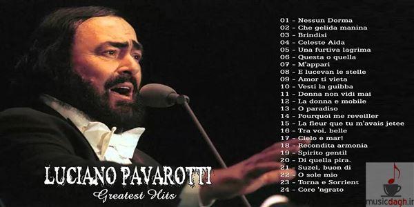 دانلود دو آهنگ منتخب از خواننده ی معروف اپرا لوچیانو پاواروتی