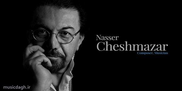 دانلود دو آهنگ منتخب از ناصر چشم آذر